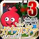 ガイラルディア神話3 - Androidアプリ