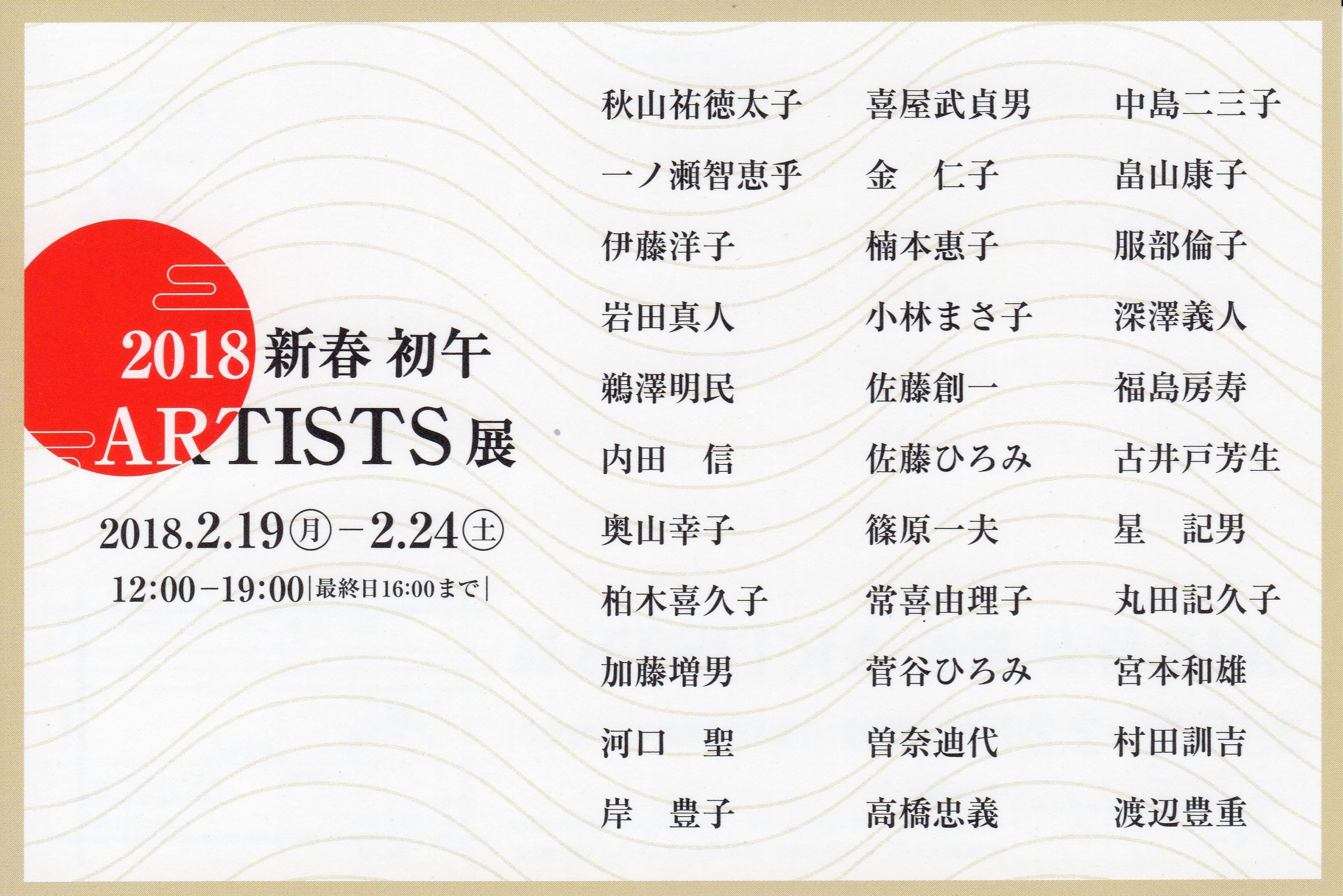 グループ展 [新春 初午 ARTISTS 展 2018]。伊藤 洋子 も 参加。