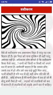 Download Vashikaran Totke For PC Windows and Mac apk screenshot 4