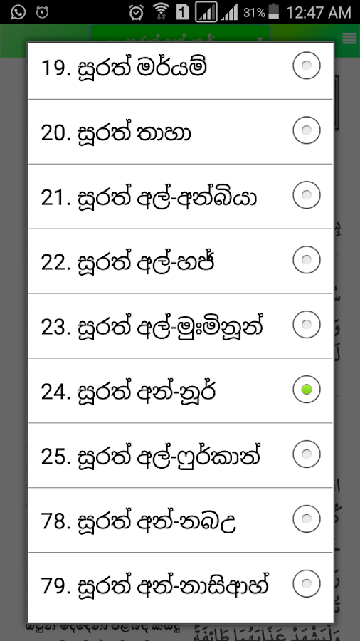 Quran in Sinhala Word to Word- screenshot
