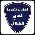 نادي الهلال خلفيات متحركة icon