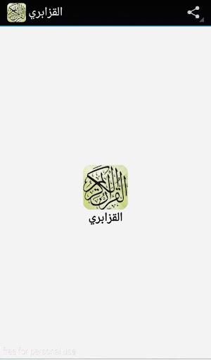 الشيخ عمر القزابري - 60 حزب