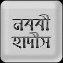 Nawawi Hadith (নববী হাদীস) icon