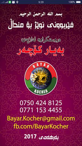 u0641u064au0631u0628u0648u0648u0646u0649 u0646u0648u064au0698 - Kurdish 2.0 screenshots 6