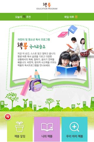 책봄 국어교습소