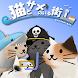 猫とサメのいる街: 気軽に遊べる3D放置ゲーム (無料)