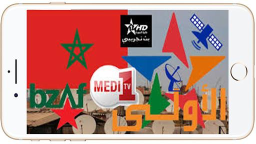 TV Morocco Live 2019 screenshot 2
