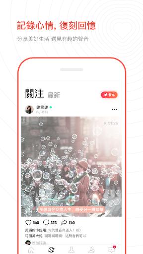 全民Party-唱歌交友軟體,免費K歌交友app,火爆的社交平台 screenshot 1