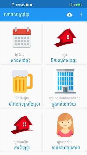 Khmer Horoscope 2.1.2 screenshots 5
