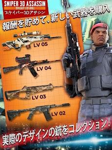 スナイパー3Dアサシン:無料射撃ゲームのおすすめ画像4