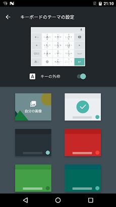 Google 日本語入力のおすすめ画像5