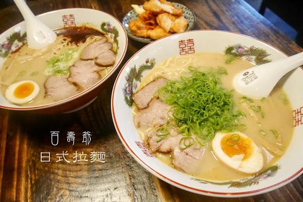 百壽爺日式拉麵專門店