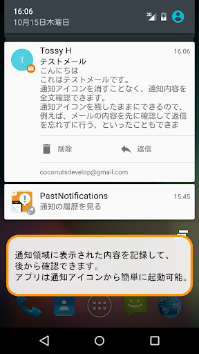 過去の通知履歴 - Past Notifications -