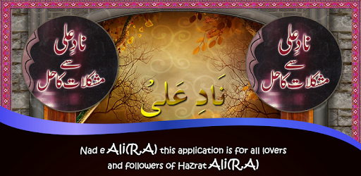 Nad e Ali se mushkilat ka hal app (apk) free download for