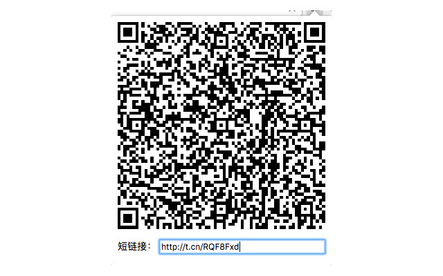 QCODE 二维码、短链接 生成工具
