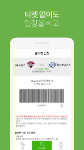 TicketLink Sports- screenshot thumbnail