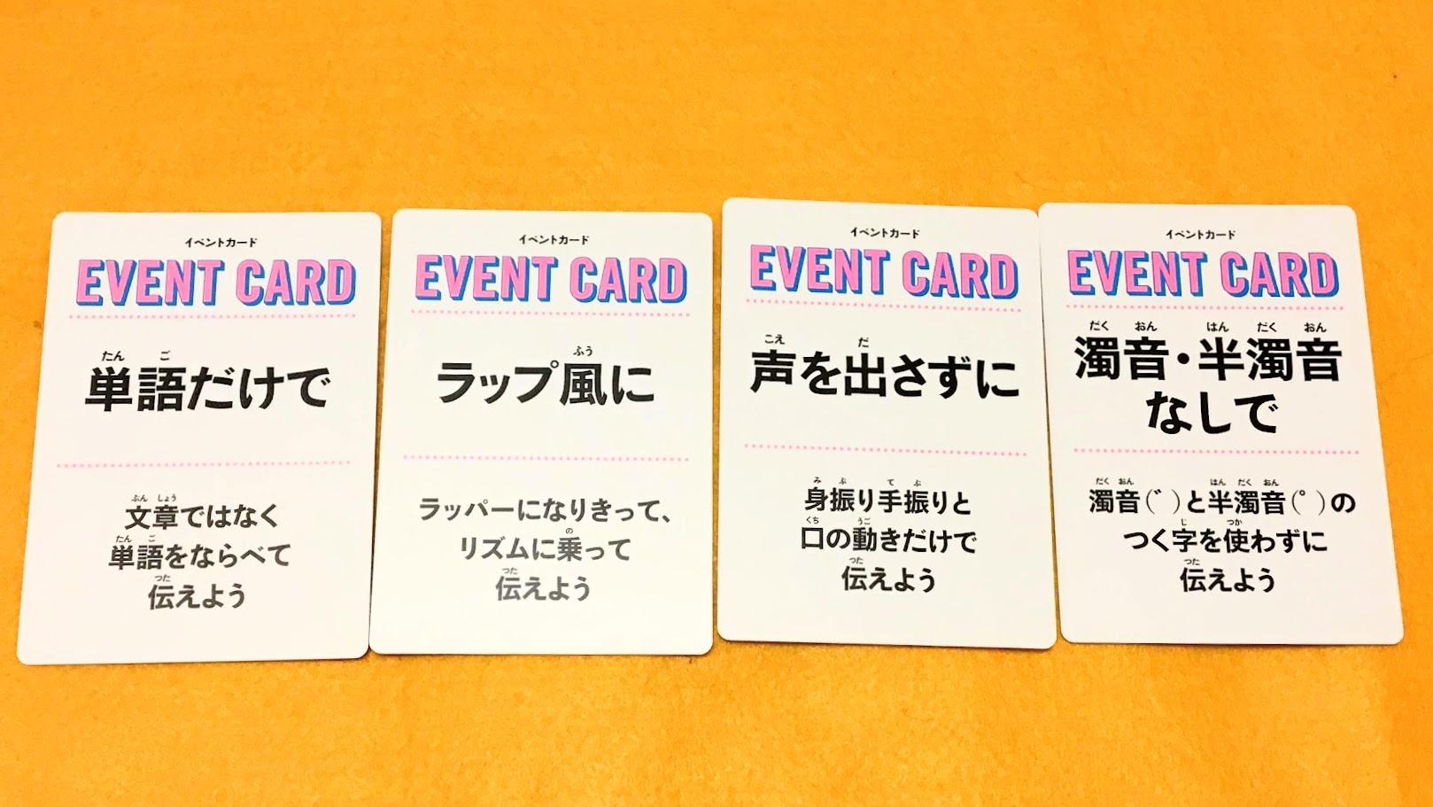 イベントカード:カタカナーシ