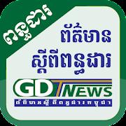 GDT NEWS