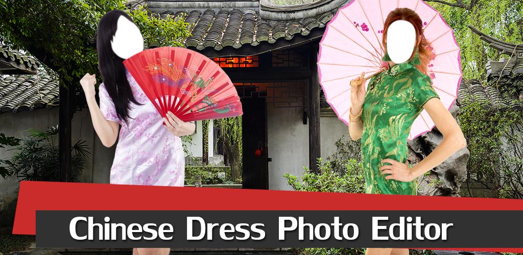 были китайский редактор фотографий она была рассчитана