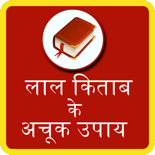 Lal Kitab Ke Achook Upay - Apps on Google Play