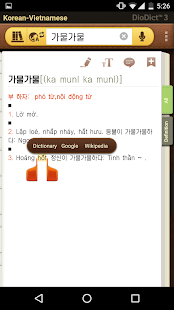 Vietnamese-Korean Dictionary- screenshot thumbnail