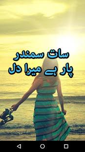 Saat Sumandar Paar Hy Mera Dil by Nasir Hussain - náhled