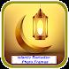Islamic Ramadan Photo Frames - Androidアプリ