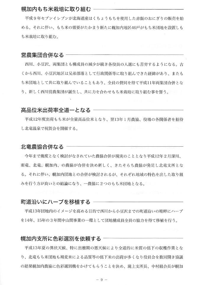 Page 09『30年の歩み・北竜町もち米生産組合』