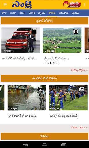 Sakshi - Official App screenshot 12