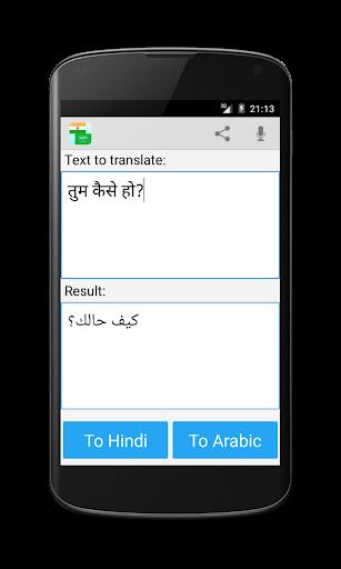 Hindi Arabic Translator 3.8 screenshots 1