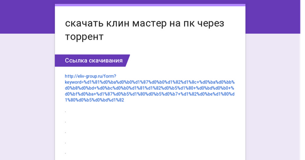 ccleaner скачать бесплатно на русском торрентом