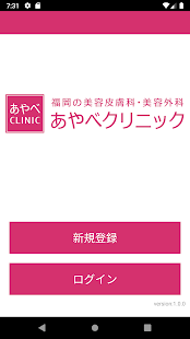Download あやべクリニック For PC Windows and Mac apk screenshot 1