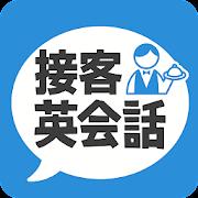 接客英会話 - 今すぐ役立つ接客英語1205フレーズ