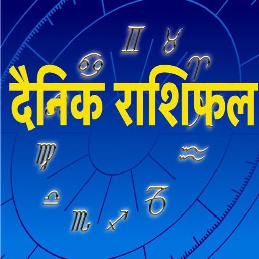 Dainik Rasiphal - Hindi