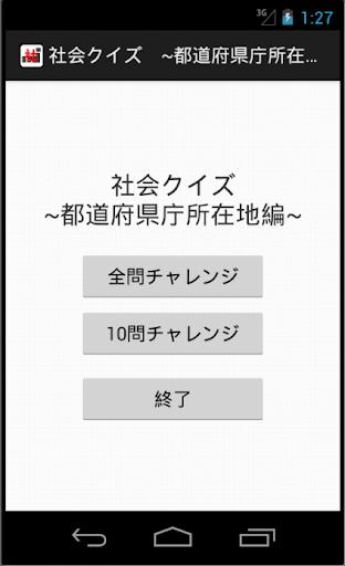 社会クイズ ~都道府県庁所在地編~