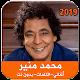 محمد منير بدون نت جديد 2019 for PC-Windows 7,8,10 and Mac