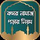 কসর নামাজ পড়ার নিয়ম - Kasar Namaz Download for PC Windows 10/8/7