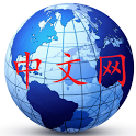 世界中文网集合Pro Chinese in World icon
