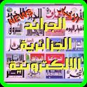 الجرائد الجزائرية الالكترونية icon