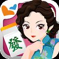 麻雀 神來也13張麻將(Hong Kong Mahjong) download