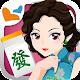 麻雀 神來也13張麻將(Hong Kong Mahjong) (game)