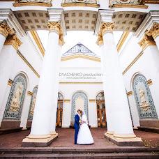 Wedding photographer Aleksandr Dyachenko (medov). Photo of 21.11.2014