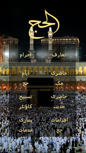 Al Hajj