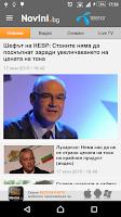 Screenshot of Novini.bg (Новини БГ)
