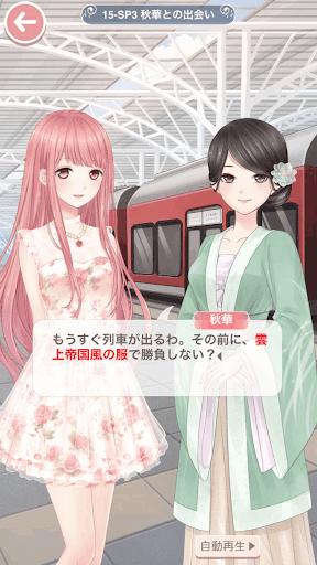 プリンセス級15-SP3