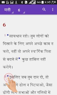 Hindi Study Bible NT- screenshot thumbnail