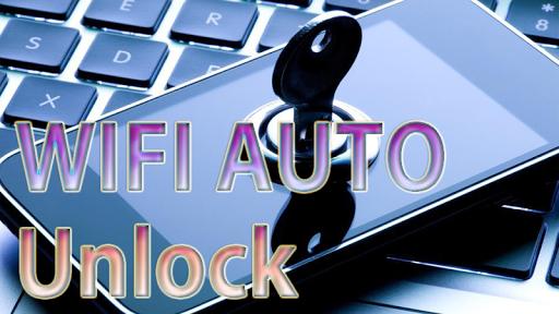WIFI自动解锁