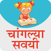 Good Habits For Kids Marathi
