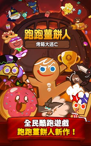 玩免費街機APP|下載跑跑薑餅人:烤箱大逃亡 app不用錢|硬是要APP