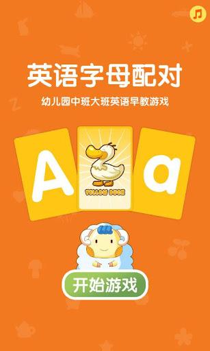 英语字母配对 - 小黄鸭寓教于乐系列